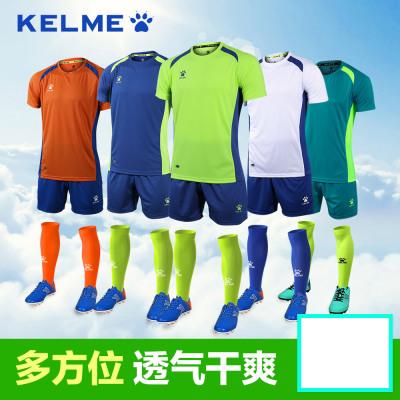 卡尔美足球服套装男短袖kelme足球衣定制组队服印号女足球训练服