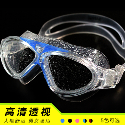 三奇泳鏡防唾沫飛濺防風防沙平光透明高清大框防水防霧游泳鏡舒適高清男女成人通用防護眼鏡潛水裝備1655F