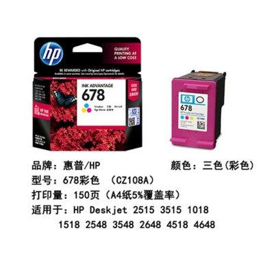 hp惠普678墨盒黑色彩色適用 HP2548 2515 3548 4518 4648 2648打印機墨盒