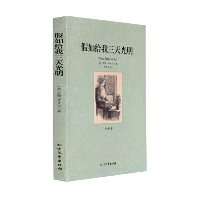 假如給我三天光明 全譯本 完整無刪節 原版原著中文版 世界名著書籍 青少年中小學生課外讀