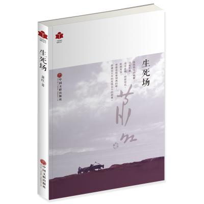 現代文學:生死場 蕭紅著 本書還精選了蕭紅的一些短篇小說《朦朧的期待》《后花園》《小城三月》等