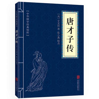 唐才子传 中华国学经典精粹