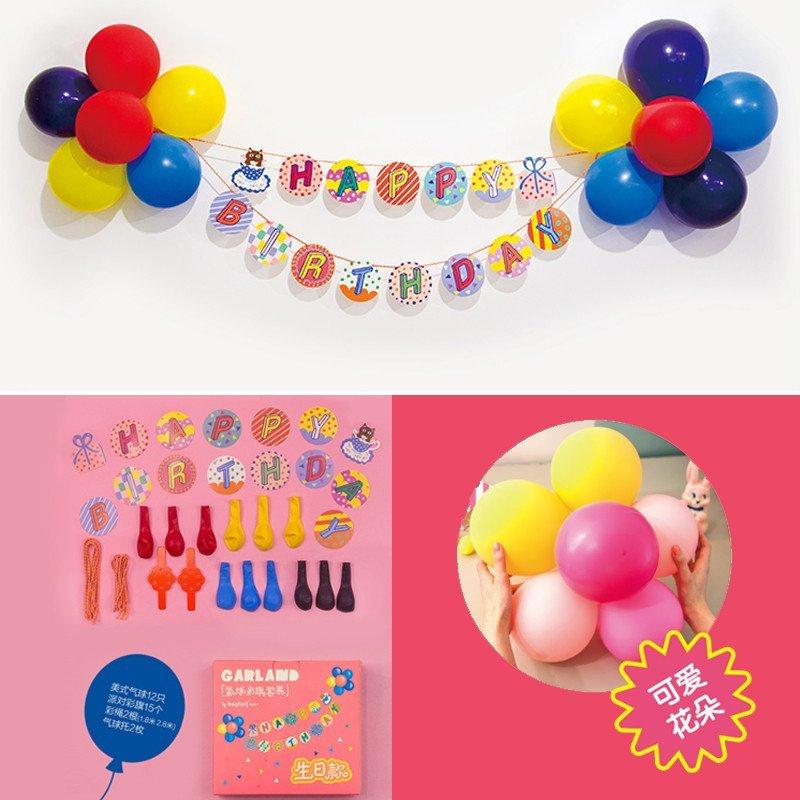 派对装饰 生日快乐 生日拉花 可爱造型彩旗 气球彩旗套装