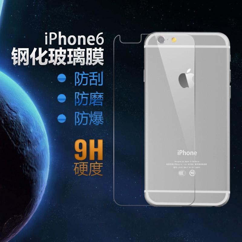iphone6钢化玻璃膜 iphone6s贴膜 iphone6s化膜背膜4.