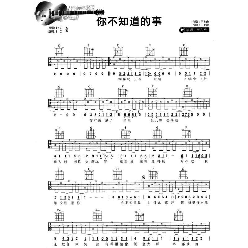 正版 最易上手吉他弹唱超精选 168首海量曲库新定三版 流行吉他谱图片
