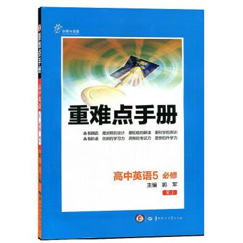 《重难点物理高中英语5v物理RJ人教版赠高中功能手册教材图图片