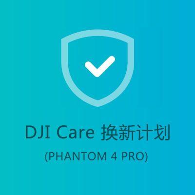大疆创新DJI 精灵 Phantom4 Pro无线遥控无人机 碳纤维四轴高清航拍飞行器增值服务 - Care 换新计划