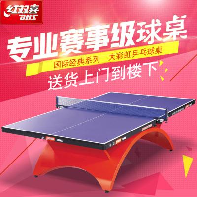 红双喜DHS 乒乓球台 大彩虹比赛训练乒乓球桌乒乓球案子 送网架/球/拍