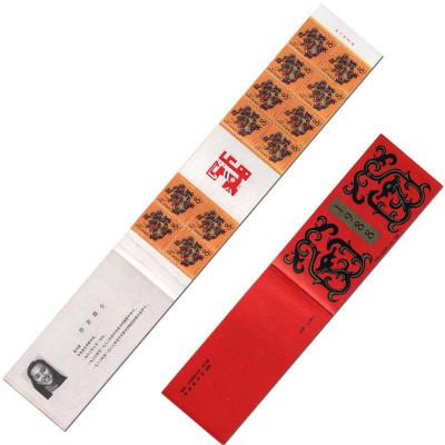 第一輪生肖郵票 1988龍年小本票