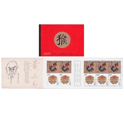 2016-1 第四轮生肖邮票 丙申猴年生肖邮票 小本票