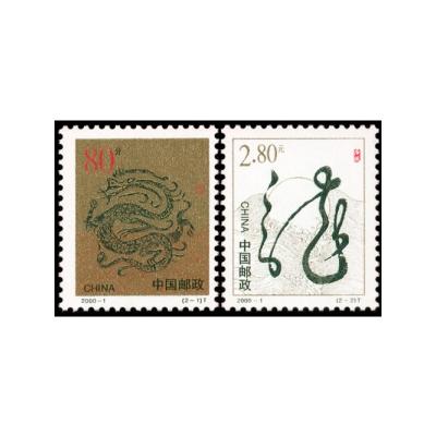 2000-1 第二輪龍年生肖郵票 套票
