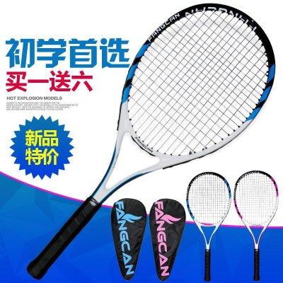 FANGCAN(方灿)网球 碳素一体网球拍 初学者训练拍 买一送六男女学生入门级碳铝材质 OS拍面(大拍面/新手)