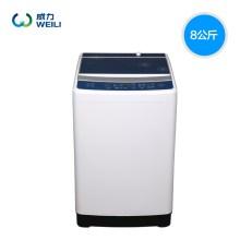 WEILI/威力 XQB80-8079 8公斤 全自动 波轮洗衣机 智能自编程抗菌