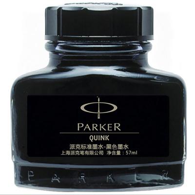派克(PARKER)原厂纯黑墨水非碳素笔用墨水瓶装钢笔墨水笔签字笔钢笔系列通用 57ml 黑色 1瓶