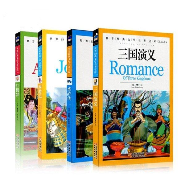 《小学生版四大名著全套4本小学白话文小学报名石狮彩图图片