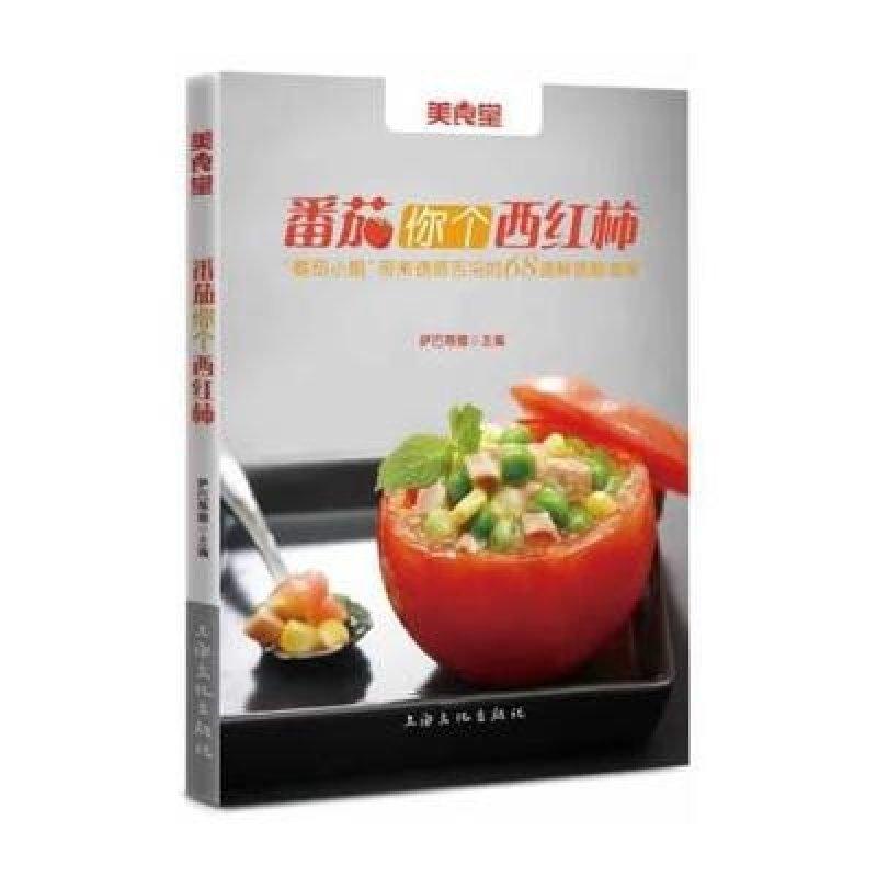 《美番茄系列食堂你个西红柿》萨巴蒂娜【摘某美食节镇图片