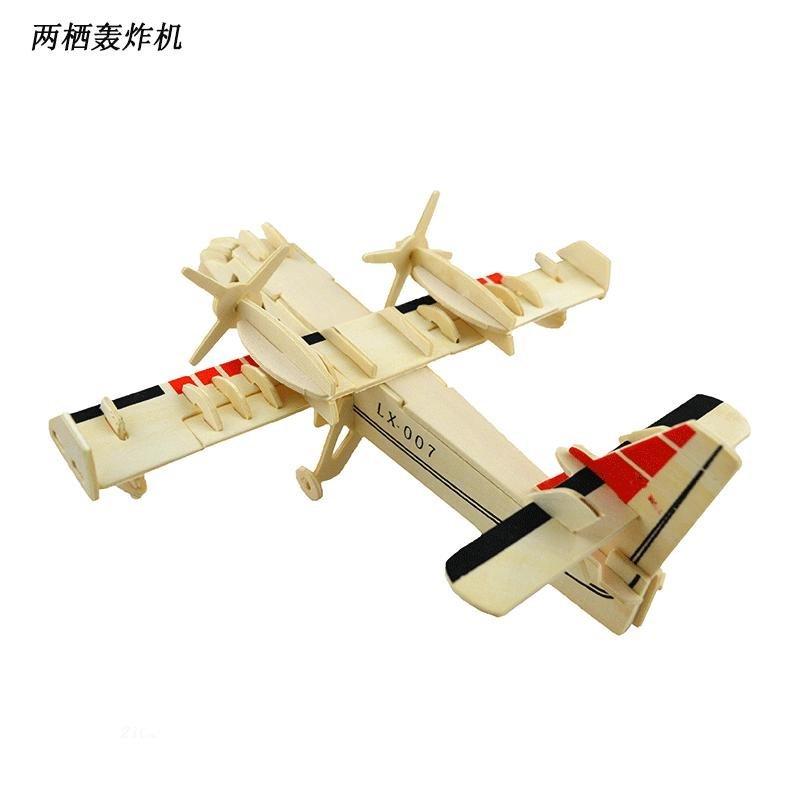 两栖轰炸机 木制diy益智飞机模型 木质3d手工拼图儿童益智