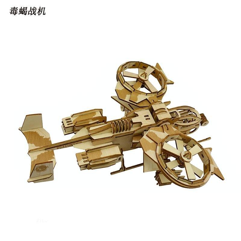 毒蝎战机 激光切割精品 儿童木制3d立体拼图拼装益智玩具 diy礼品