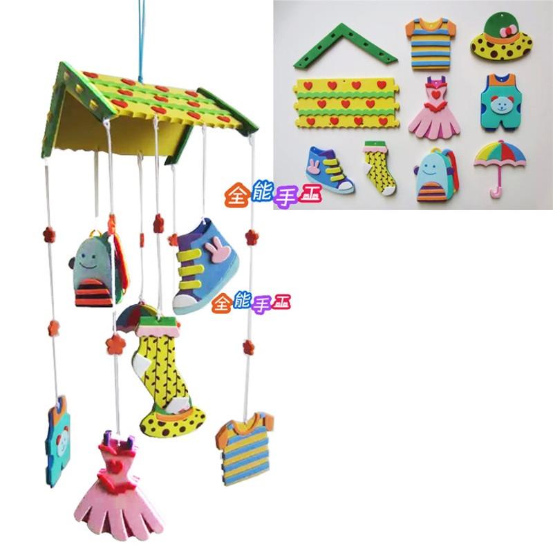 悦达eva风铃diy儿童手工制作材料立体贴贴画幼儿园教具礼物手工作业装
