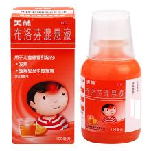 美林 布洛芬混悬液 100毫升 儿童 感冒 发烧 发热