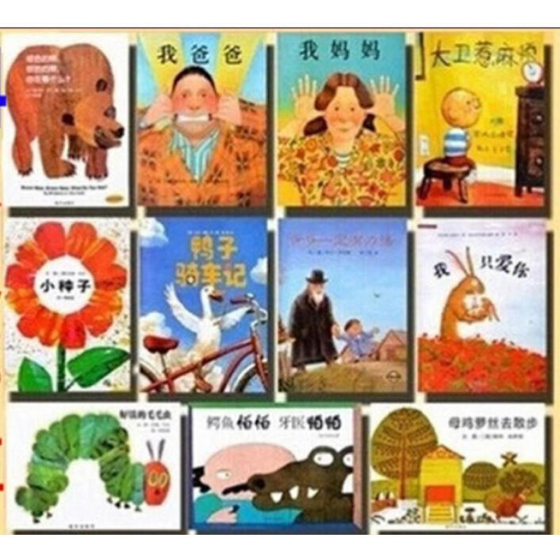 《儿童绘本图书3-6岁幼儿园经典绘本爸爸妈妈