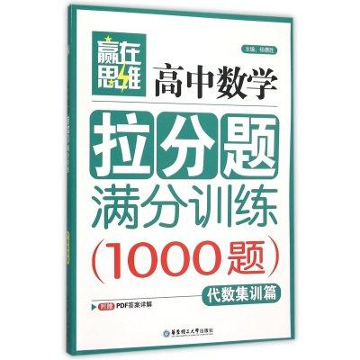 《代数满分拉分题作文微笑(1000题)(数学集训高中训练高中英语图片
