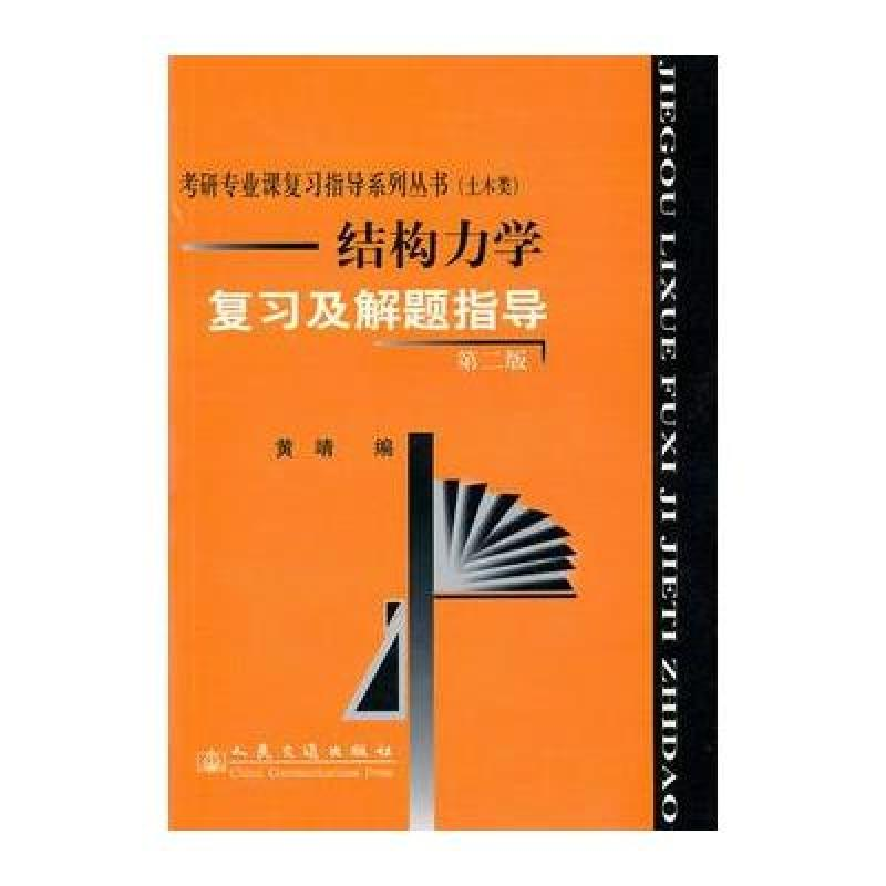 结构力学复习及解题指导(第二版)/考研专业课复习指导系列丛书(土木类