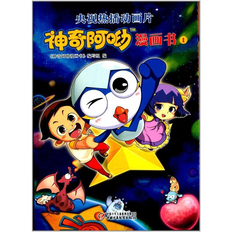 a价格阿呦漫画书1中国少年儿童出版社【价格漫画独露图片