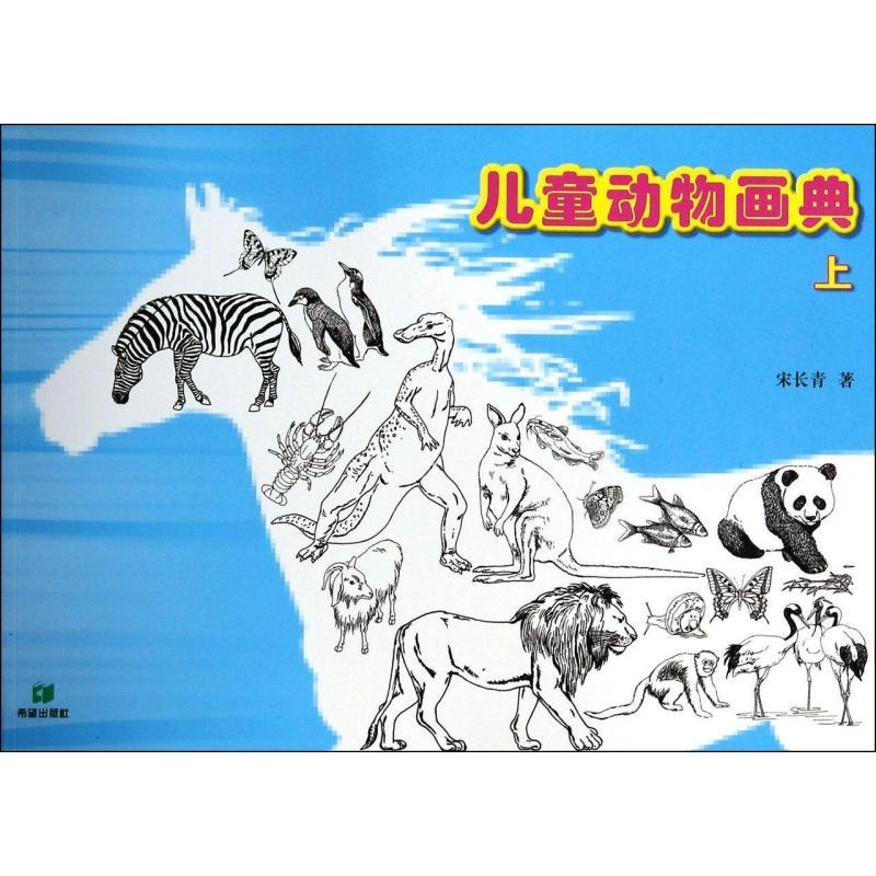 儿童动物画典(上)