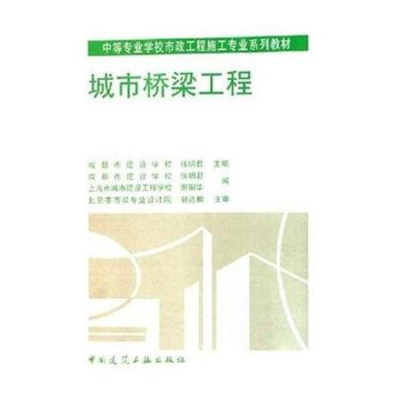 《中等手机市政专业工程施工学校系列图纸:城教材用cad专业量算哪个软件好图片