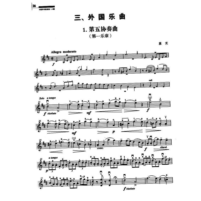 小提琴考级曲集 第一册(1-3级)