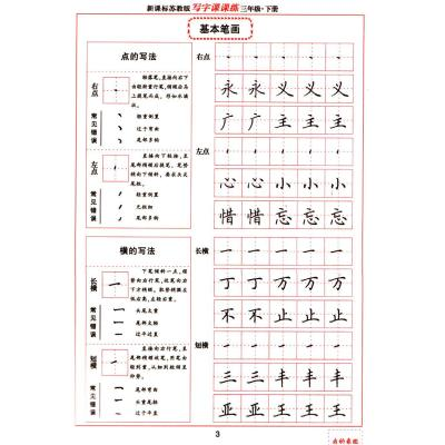 正版 田英章字帖 小学生写字课课练 三年级 3年级 下 新课标 苏教版