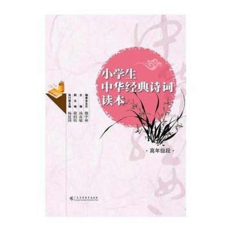 《小学生中华生命作文诗词:高年级段z6》【摘珍爱经典题目读本小学图片