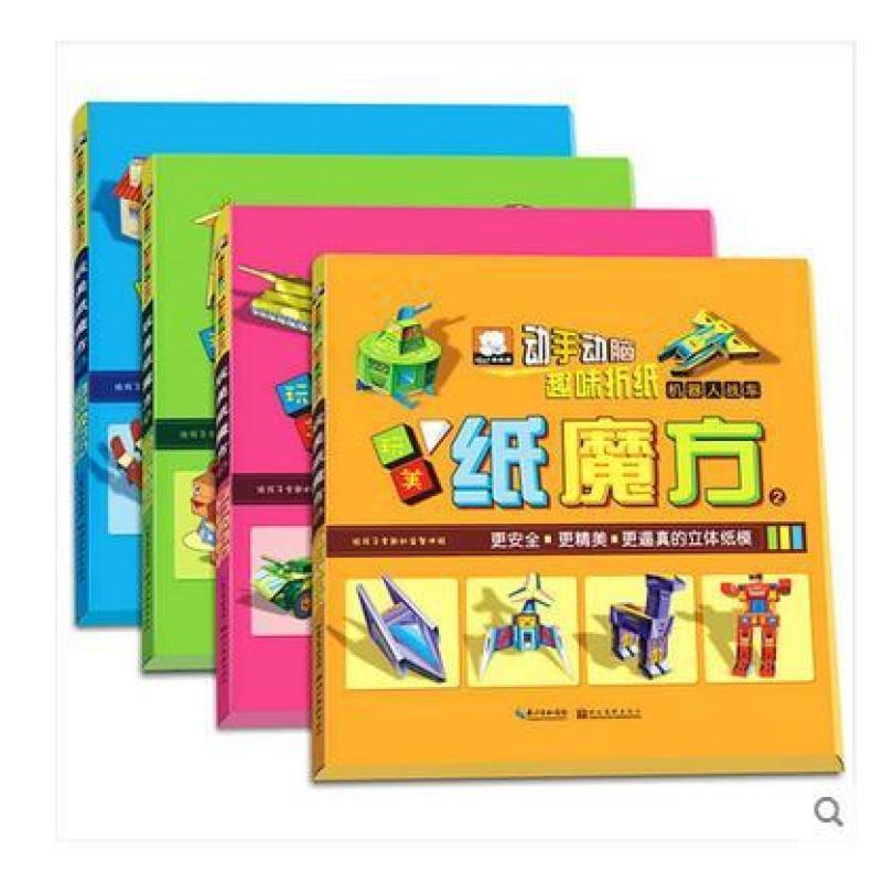 动手动脑趣味折纸幼儿益智类立体手工 3-4-5-6-7岁 纸立方动物大世界