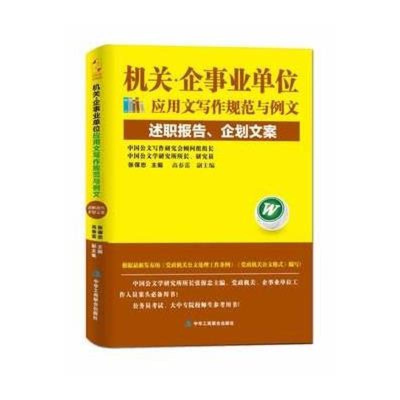 机关单位写作范文_【图】机关企事业单位应用文写作规范与例文