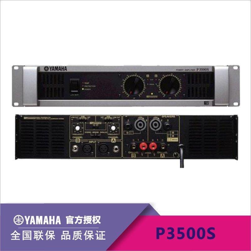 雅马哈工程师特别设计了全新的适用于俱乐部场所的P-S系列功放。 为了这种用途,功放输出能力必须符合适用于俱乐部等娱乐场所的Club 系列音箱,同时用YS处理器 (雅马哈的音箱处理器)对信号进行处理,才能发挥优的系统性能。从使用 4 ohm阻抗桥接模式的3200w型号P7000S 到1300 w型号的P2500S,功率充足。 如果要为500-w的Club S115s 配置功放,那么8 ohm阻抗,每路500-w的P5000S明显是好的选择。 如需进一步提高精度,还可以配置价格实惠的雅马哈YS处理器电路。 每