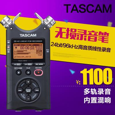 达斯冠TASCAM DR-40 4轨线性PCM专业录音机 工程音响专业音响设备 微电影录音 婚庆调音台录音 会议系统