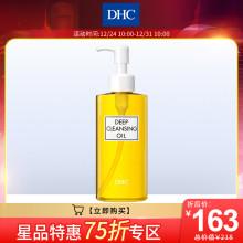 【官方直售】DHC 橄榄卸妆油 200mL 深层清洁温和改善黑头 眼唇卸妆水卸妆乳