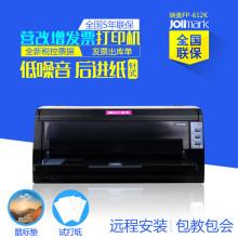 映美FP-612k针式打印机 高速发票打印机税控票据出库单