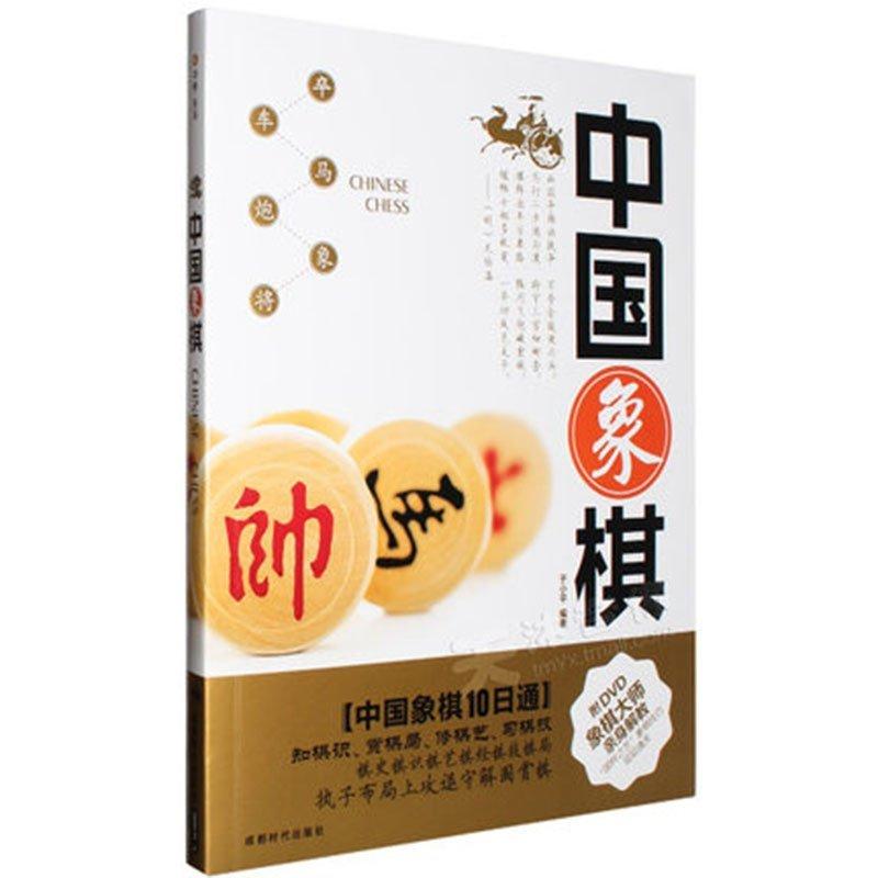 《中国象棋入门教学与提高基本杀法技巧信息视图教程教程图片