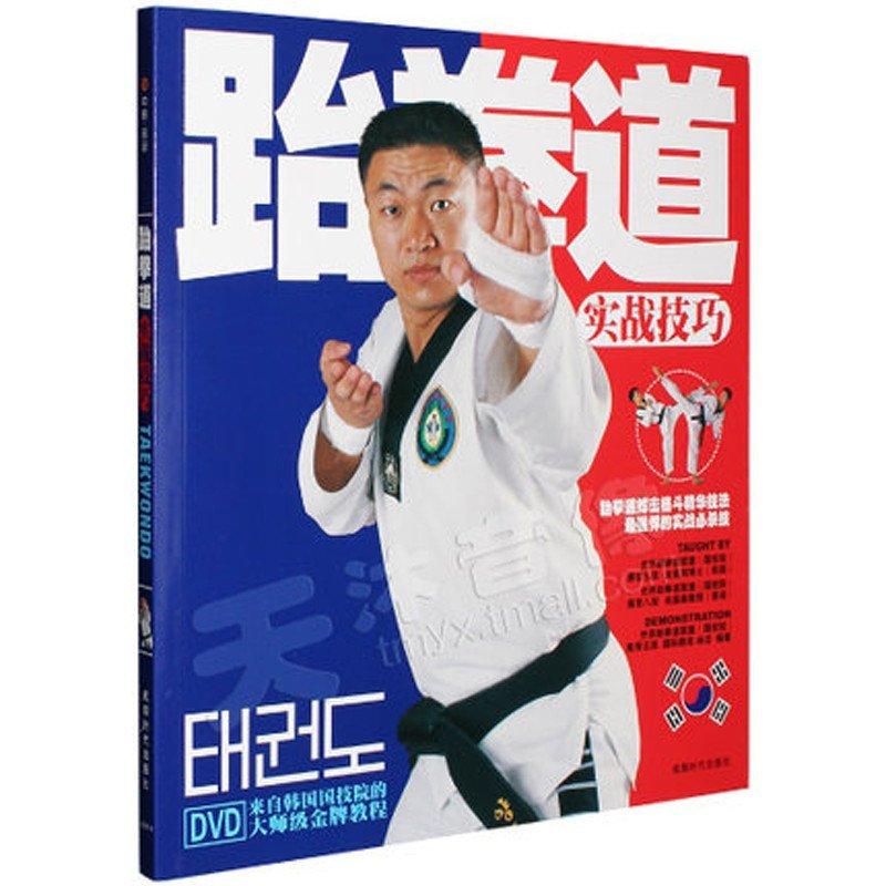 《跆拳道技巧教学初级格斗搏击操作实战视频教除颤入门最新指南图片