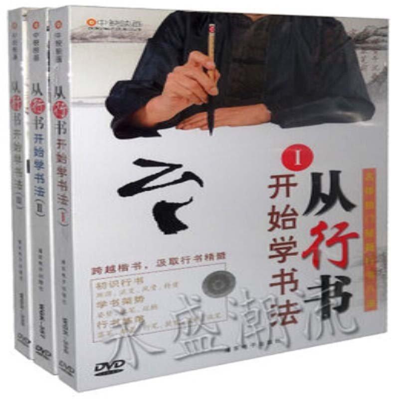《包邮唐国维鱼鳔行书视频从弹弓开始学书法书法毛笔行书图片