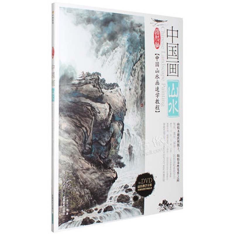 中国水墨山水画技法基础入门自学视频教程图解教材书 dvd光盘碟片
