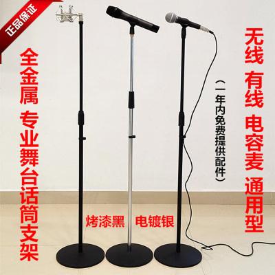 山水音響專用舞臺加重型專業話筒架落地式電鍍銀話筒支架立式麥克風支架圓盤底座麥架