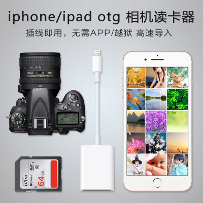 颖果 苹果手机读卡器 iphone/ipad读卡器 iPhone6/7/8相机连接套件 lightningotg数据线