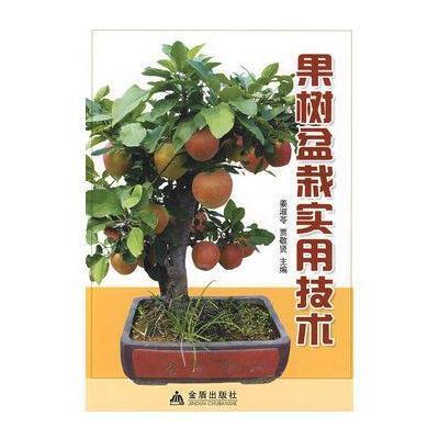 果樹盆栽實用技術