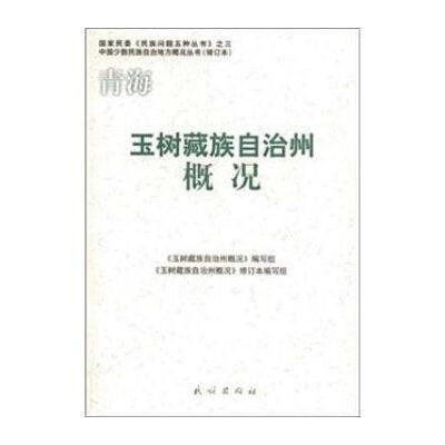 玉樹藏族自治州概況