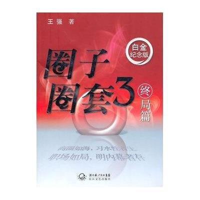 圈子圈套3:終局篇(白金紀念版)(附DVD光盤1張)