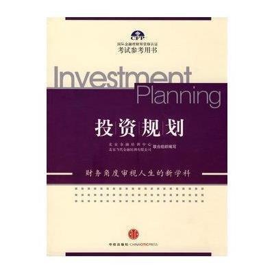 投資規劃/CFP(國際金融理財師)資格認證培訓和考試的唯一指定教材
