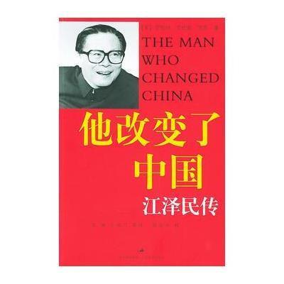 123 他改變了中國:江傳(平裝)